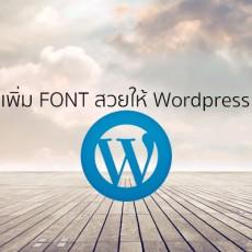 การใส่ font สวยๆให้ WordPress